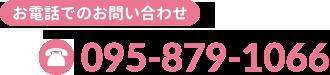 電話番号095-879-1066